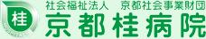 社会福祉法人京都社会事業財団京都桂病院