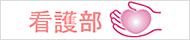 京都桂病院 看護部