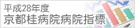 平成27年度 京都桂病院指標