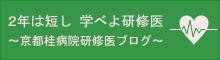 2年は短し 学べよ研修医 ~京都桂病院研修医ブログ~