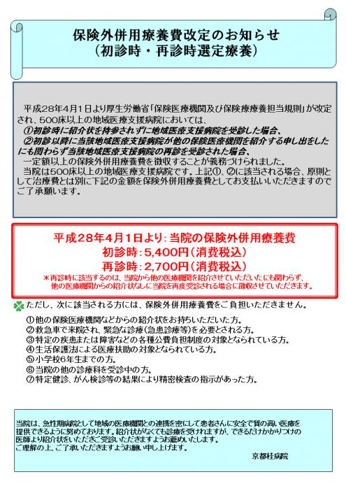 hokengaiheiyouryouyouhi(2016.4)