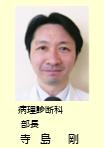 terashima Dr5